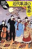 近代歌謡の軌跡 (日本史リブレット)