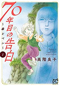 70年目の告白~毒とペン~ 1 (ボニータ・コミックス)
