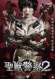 聖獣警察2 警視庁性犯罪特捜10課[DVD]