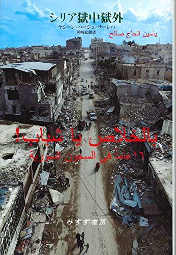 シリア獄中獄外の詳細を見る
