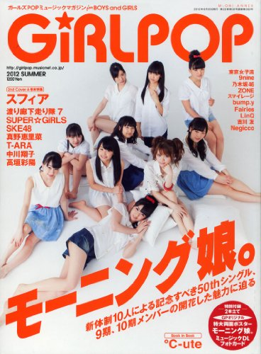 GiRLPOP 2012 SUMMER 表紙&巻頭特集 モーニング娘。 (M-ON! ANNEX 552号)
