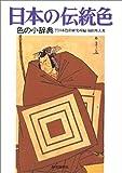 日本の伝統色―色の小辞典