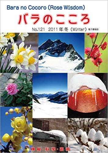 バラのこころ No.121: (Rose Wisdom) 2011年冬 電子書籍版 バラ十字会日本本部AMORC季刊誌の詳細を見る