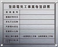 登録電気工事業者登録票(事務所用)シルバープレート《屋外掲示可能》
