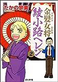金髪女将 綾小路ヘレン (2) 金髪女将綾小路ヘレン (ぶんか社コミックス)