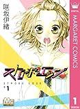 ストロボ・エッジ 1 (マーガレットコミックスDIGITAL)
