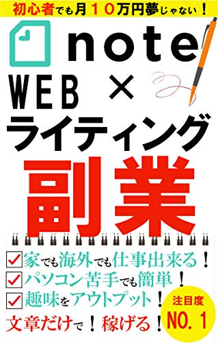 note×WEBライティング副業: 初心者でも月10万円稼げる! (Ame Books)