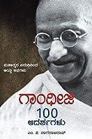 Gandhiji 100 Adarsagalu