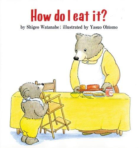 いただきまあす・英語版―How do I eat it? (こどものともファースト・イングリッシュ・ブック)