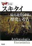 スキタイ騎馬遊牧国家の歴史と考古 (ユーラシア考古学選書) - 雪嶋 宏一