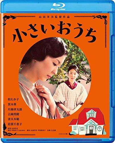 あの頃映画 松竹ブルーレイ・コレクション 小さいおうち [Blu-ray]