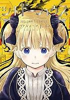 シャドーハウス 8 (ヤングジャンプコミックス)