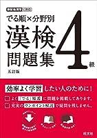 51R4ywvOLkL. SL200  - 漢字検定/日本漢字能力検定