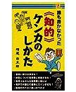 「知的」ケンカのしかた - 増尾由太郎 内山金一郎 surprisebook サプライズブック