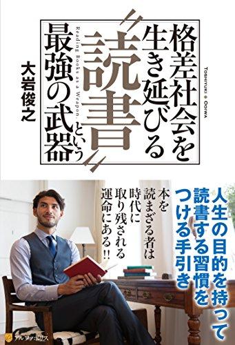 """格差社会を生き延びる""""読書""""という最強の武器"""