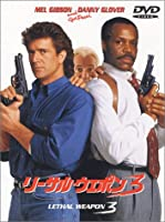 リーサル・ウェポン 3 [DVD]