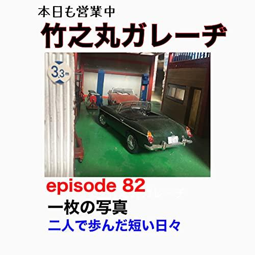 竹之丸ガレーヂepisode 82