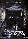 コンジアム[DVD]