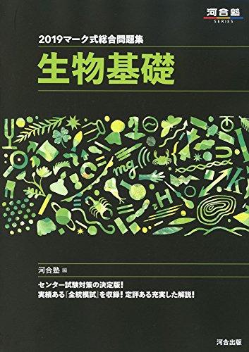 マーク式総合問題集生物基礎 2019 (河合塾シリーズ)