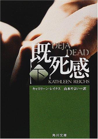 既死感〈下〉 (角川文庫)の詳細を見る