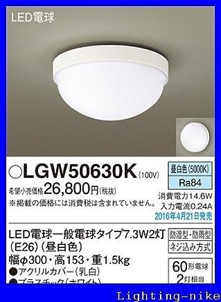 パナソニック シーリングライト LGW50630K
