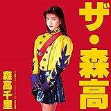 「ザ・森高」ツアー1991.8.22 at 渋谷公会堂(完全初回...[Blu-ray/ブルーレイ]