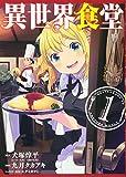 異世界食堂(1) (ヤングガンガンコミックス)