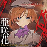 I believe what you said(アニメ盤)