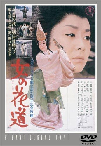 女の花道 [DVD]