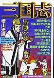 カジュアルワイド 三国志21 出師の表 (希望コミックス カジュアルワイド)