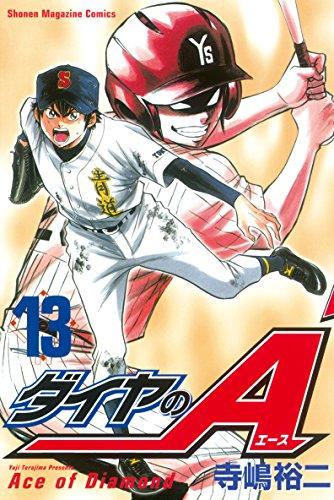 ダイヤのA(13) (週刊少年マガジンコミックス)
