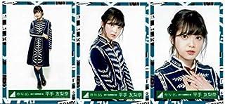 欅坂46 二人セゾン TV出演時歌衣装 MV衣装 ランダム生写真 3種コンプ 平手友梨奈