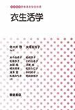 衣生活学 (生活科学テキストシリーズ)