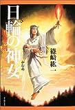 日輪(ひ)の神女(かむめ)―紅蓮の剣