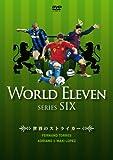 ワールド イレブン シリーズ6 フェルナンド・トーレス/アドリアーノ/マキシ・ロペス~世界のストライカー~ [DVD]