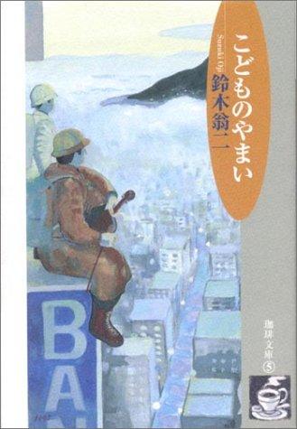 こどものやまい (珈琲文庫 (5))