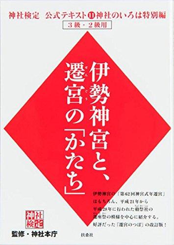 神社検定公式テキスト11神社のいろは特別編『伊勢神宮と、遷宮の「かたち」』 (神社検定公式テキスト 11)