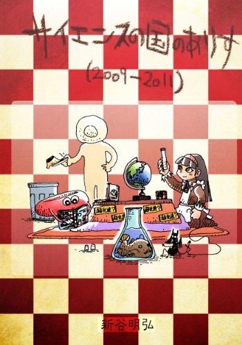 science no kuni no alice 2009-2011 (Japanese Edition)