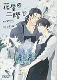 花屋の二階で 新装版 (Charaコミックス)