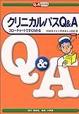 クリニカルパスQ&A―フローチャートですぐわかる (Q&Aブックス)