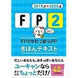 '19~'20年版 FPの学校 2級・AFP きほんテキスト【オールカラー】 (ユーキャンの資格試験シリーズ)