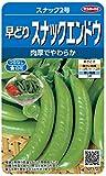 サカタのタネ 実味野菜7172 スナック2号 早どりスナックエンドウ 00927172