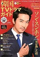 韓国TVドラマガイド(50) (双葉社スーパームック)