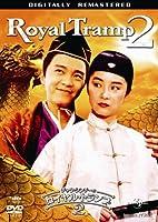 チャウ・シンチーの ロイヤル・トランプ2 [DVD]