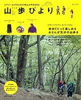 山歩びより―ビギナー女子のための登山入門BOOK (別冊JUNON)