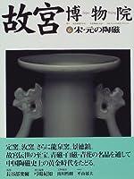 故宮博物院〈6〉宋・元の陶磁