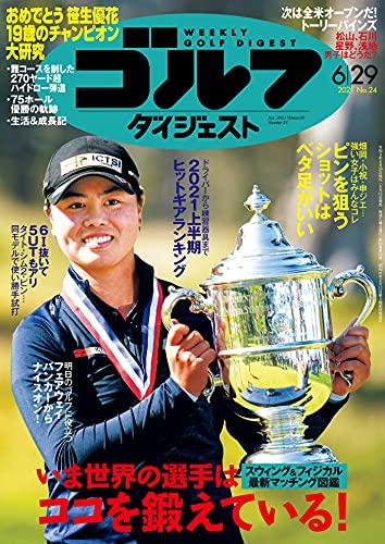 週刊ゴルフダイジェスト 2021年 06/29号 [雑誌]