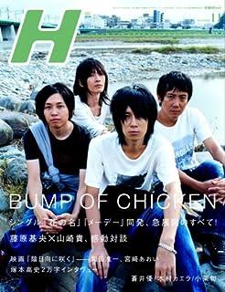 H (エイチ) 2007年 11月号 [雑誌]