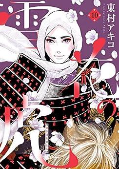 [東村アキコ]の雪花の虎(10) (ビッグコミックス)