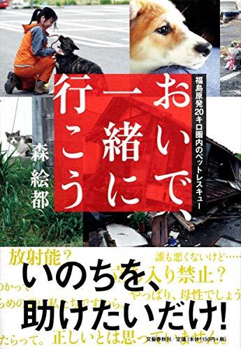 おいで、一緒に行こう 福島原発20キロ圏内のペットレスキュー